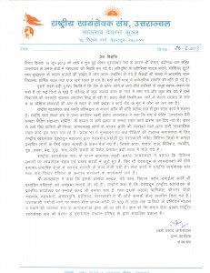 RSS Press Release from Uttarakhand June-20-2013