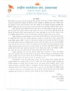 RSS Press Release from Uttarakhand June-20-2013