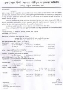 RSS appeal