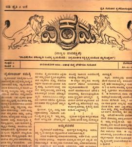 FIRST ISSUE OF VIKRAMA -1948 ವಿಕ್ರಮದ ಮೊದಲ ಸಂಚಿಕೆ ೨೨.೦೭.೧೯೪೮