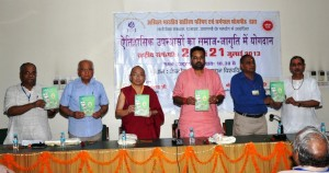 Dr SL Bhairappa (Second from Right) released a book in National Conference of Akhil Bharatiya Sahitya Parishad, Varanasi