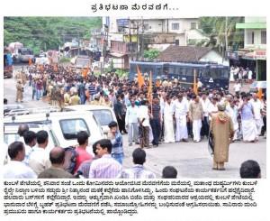 Kumble Hindu Protest July-22-2013
