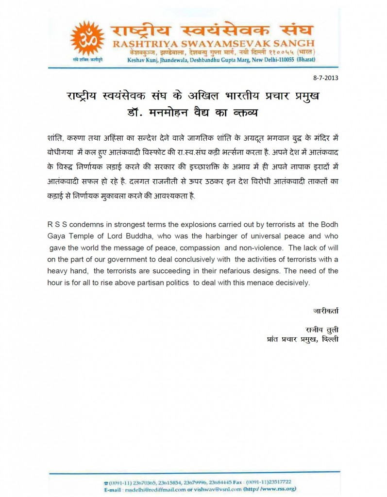 Press Statement of Dr Vaidya on Gaya Blasts