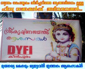 A poster appeared, DYFI wishes Happy Sri Krishna Janmashtami.