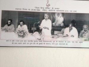 VHP INAUGURATION 1964- The First Conference