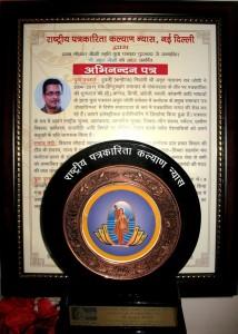 'The Yuva Patrakar Award'
