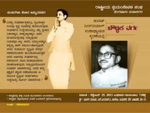 Deena Dayalji Karyakrama-Page-001