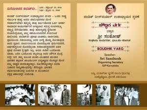 Deena Dayalji Karyakrama-Page-002