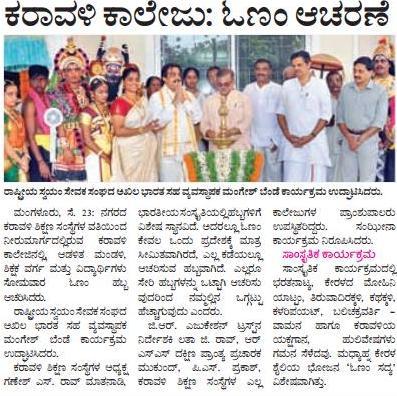 Mangeshji , Mukundji at Karavali College Mangalore-UV-24-9-2013