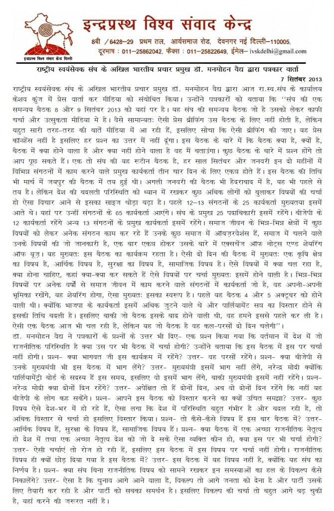 RSS Official Clarification SEPT-7-2013