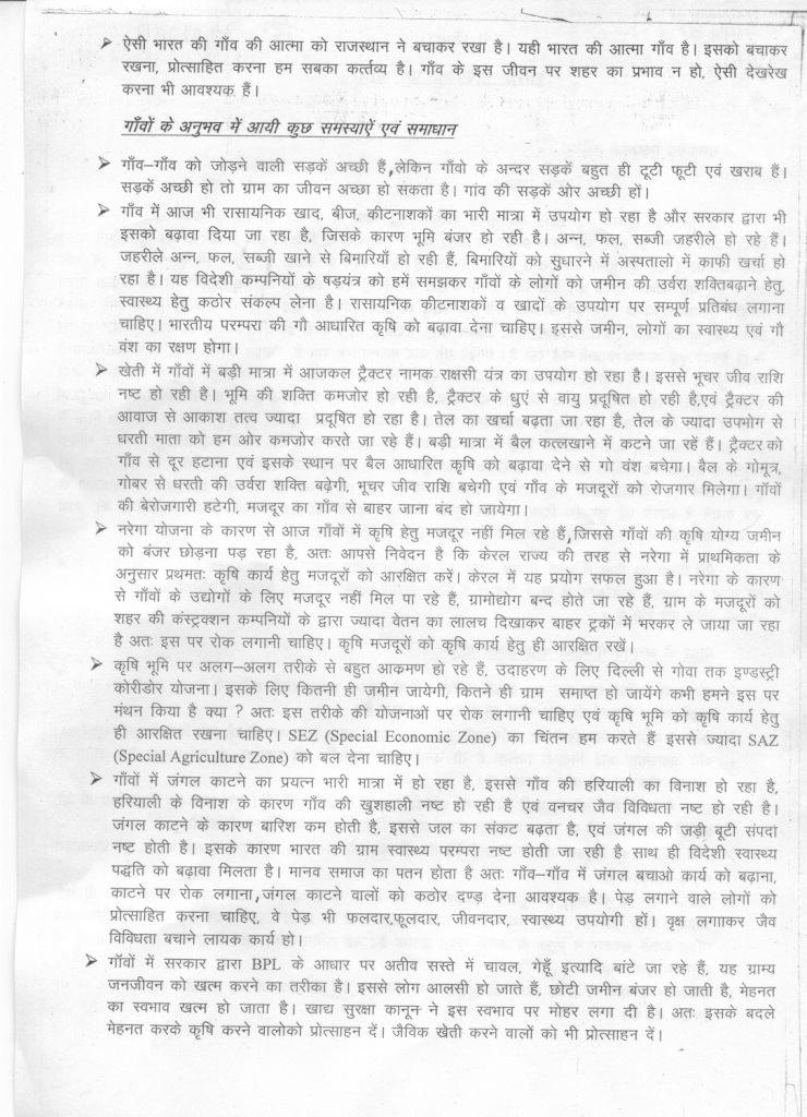 Sitarama Kedilaya writes to Rajasthan Chief Minister-2