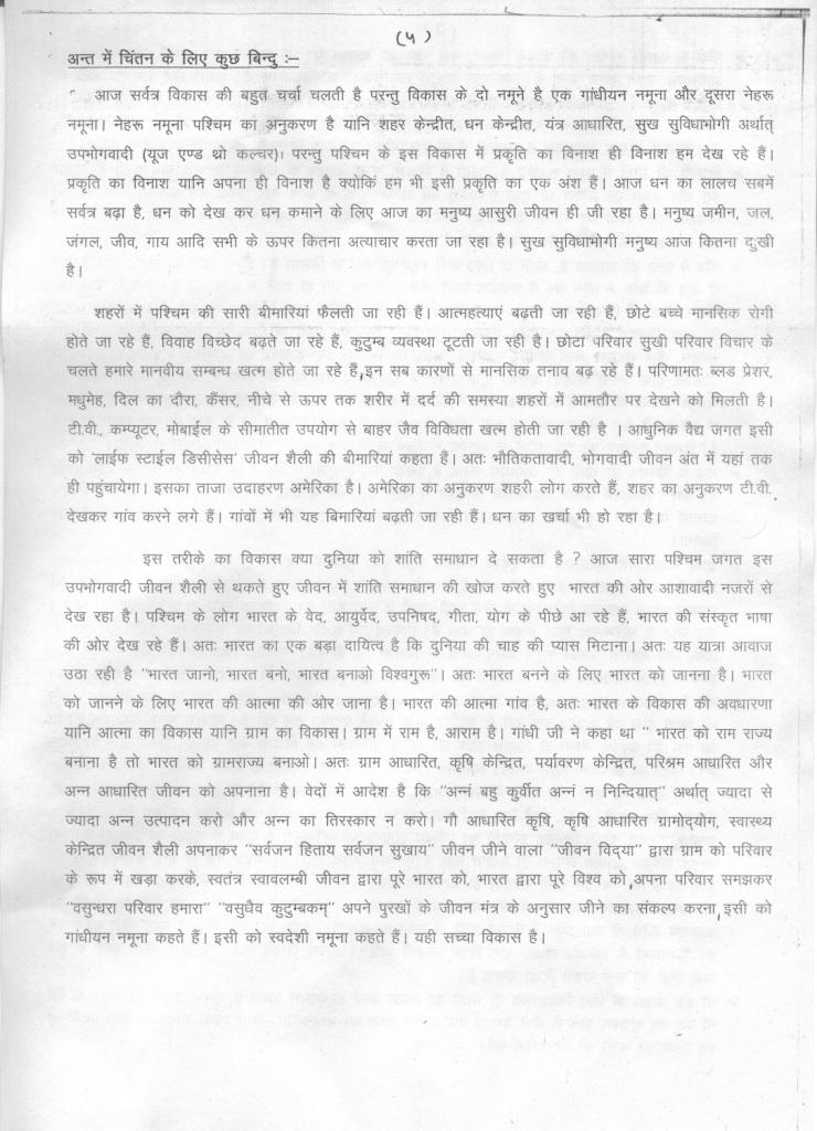 Sitarama Kedilaya writes to Rajasthan Chief Minister-4