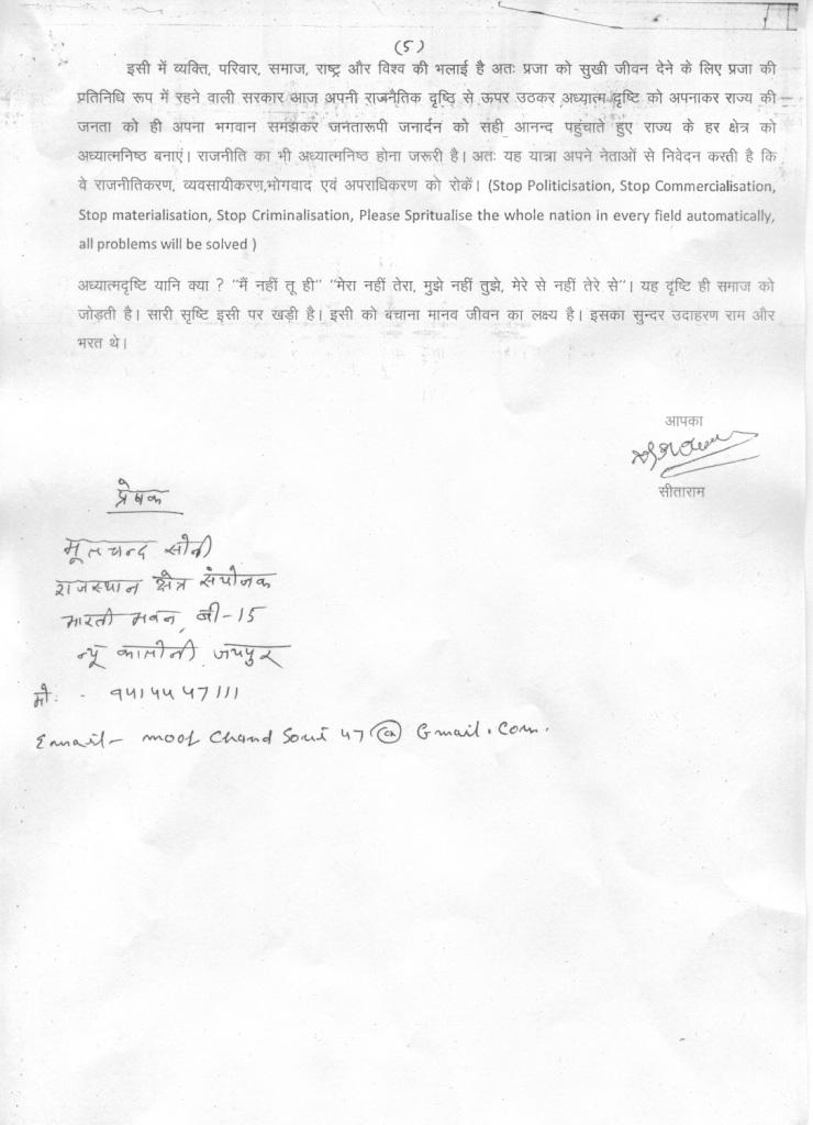 Sitarama Kedilaya writes to Rajasthan Chief Minister-5