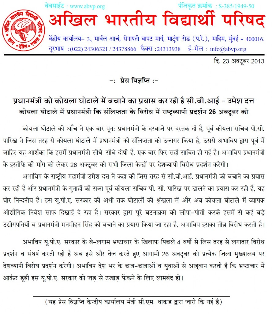 ABVP Press release October-23 on CBI, PM and  Coal allocation scam or Coalgate,