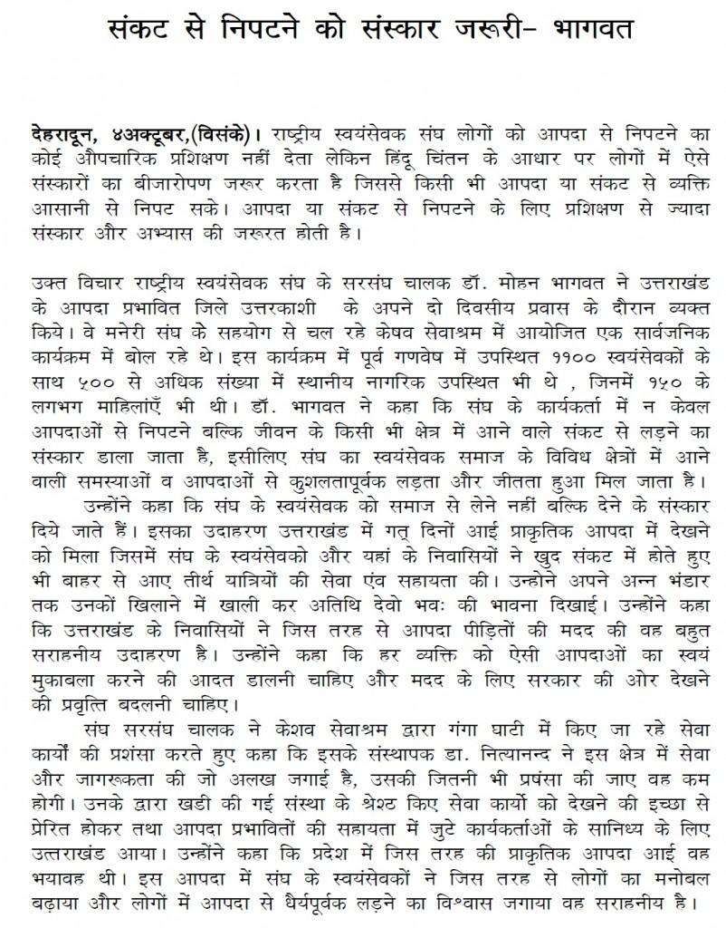 Mohan Bhagwat Speech 1