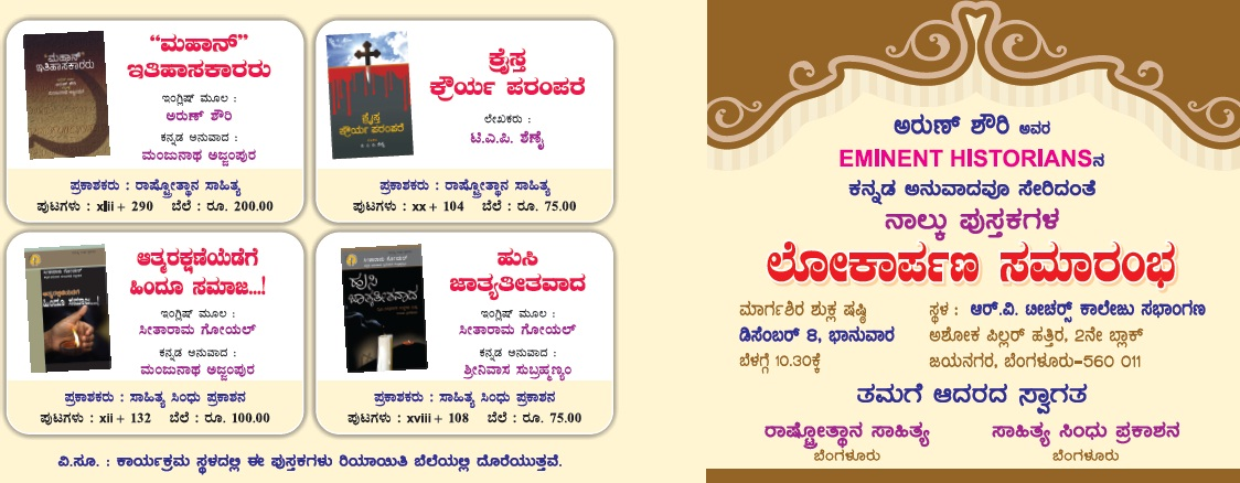 Book Release at Rashtrotthana