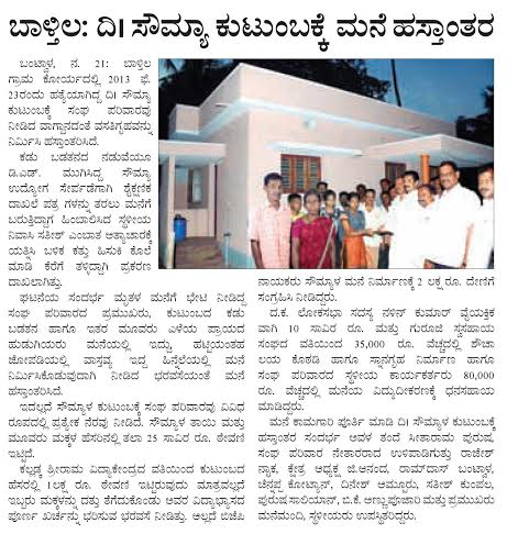 Swayamsevaks donated house to rape victim Soumyas Family