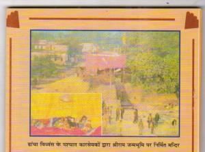 Ayodhya photo-1 001