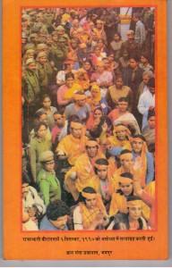 Ayodhya photo-1 009
