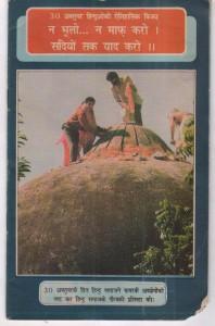 Ayodhya photo-1 020