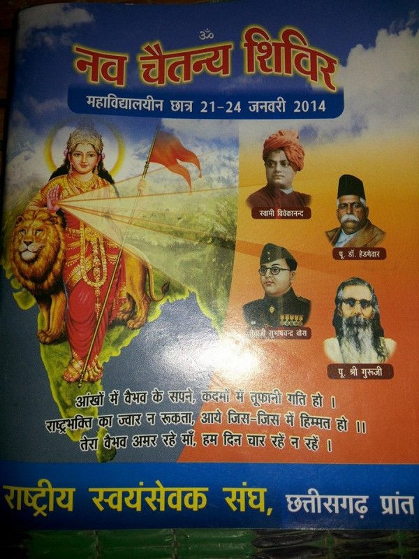RSS unit of Chattisgarh Pranth to organise 4-Day 'NAV CHAITANYA SHIVIR'
