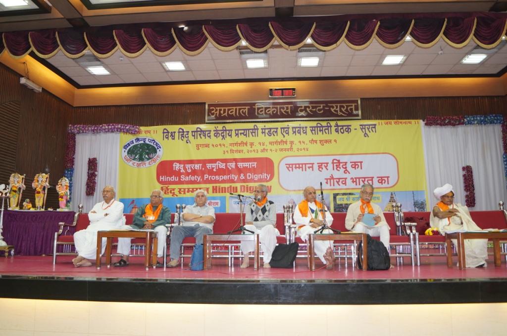 VHP's National Meet held at Surat