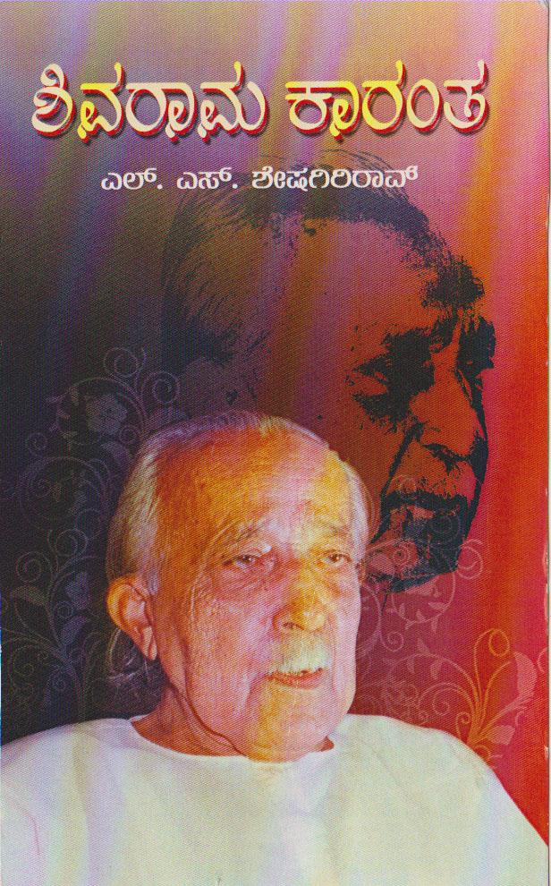 Shivarama Karantha_Bharatha_Bharathi