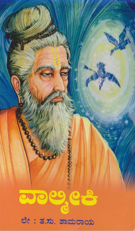 VALMIKI - Valmeeki_Bharatha_Bharathi - 2