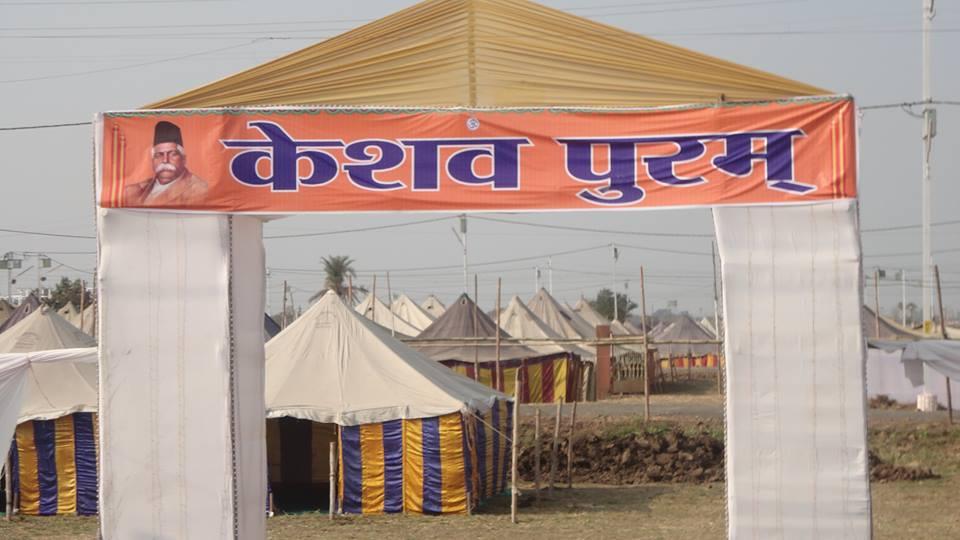 sankalp Mahashivir - 2