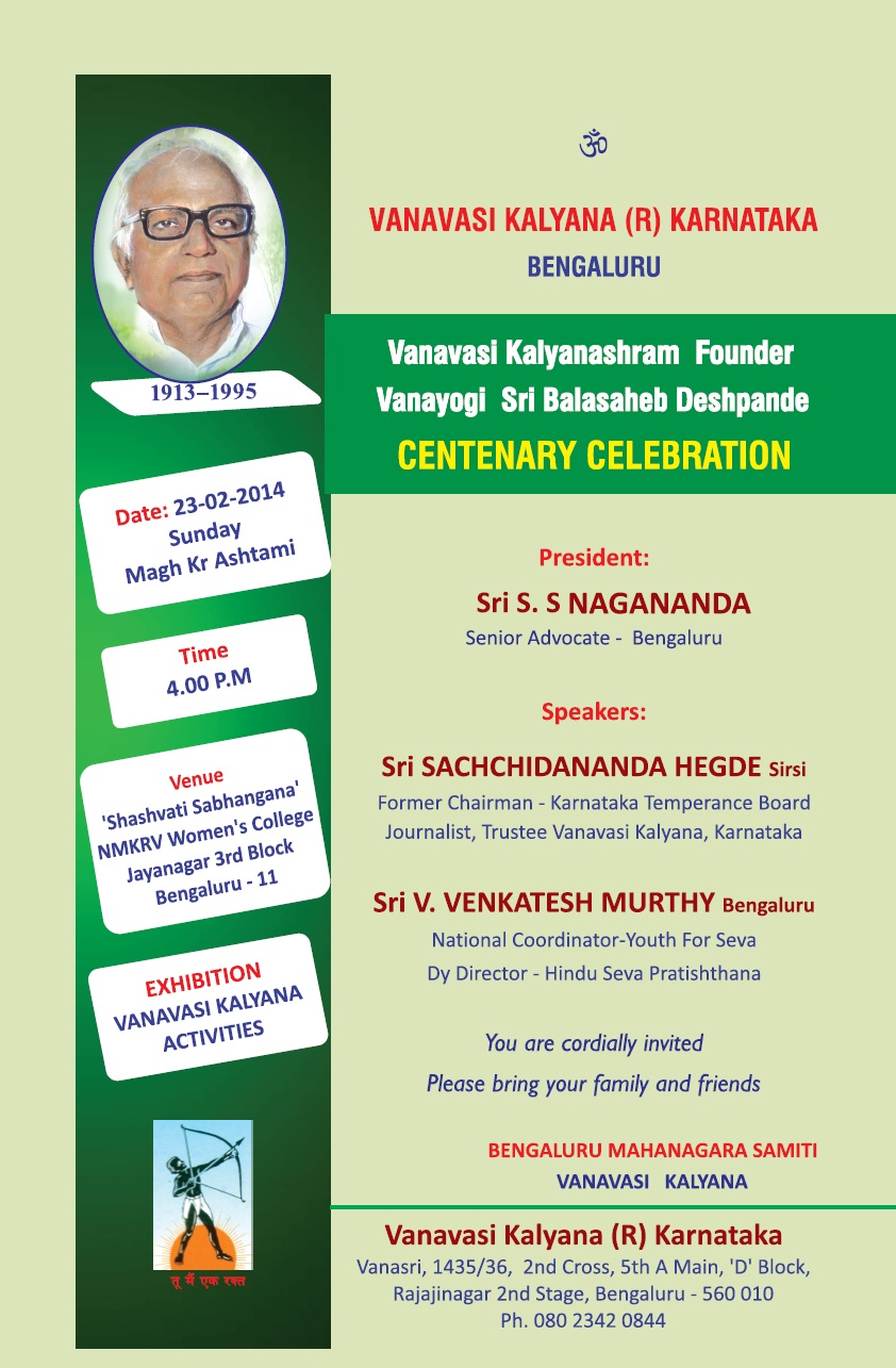 Vanavasi Kalyana Prog - Feb 23-2014 Bangalore