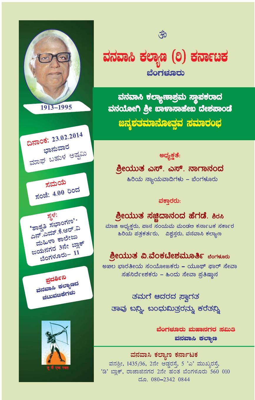 Vanavasi Kalyana Prog Feb 23-2014 Bangalore