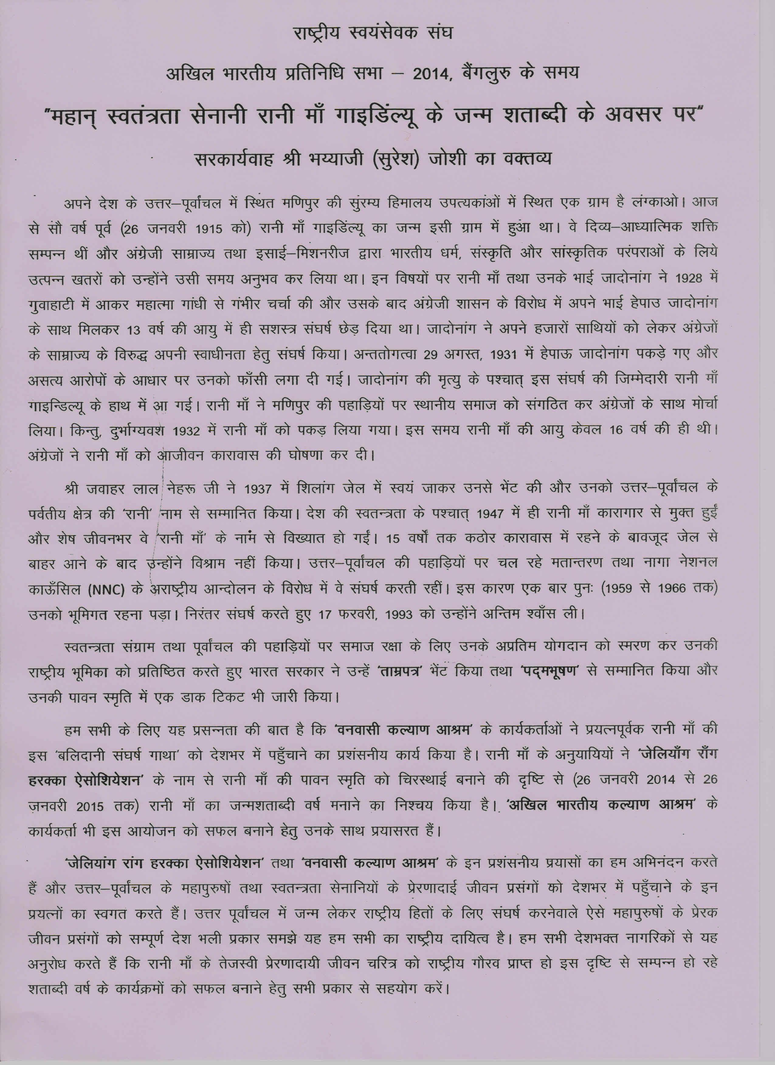 वक्तव्य – 2: RSS सरकार्यवाह भय्याजी जोशी द्वारा प्रसारित वक्तव्य