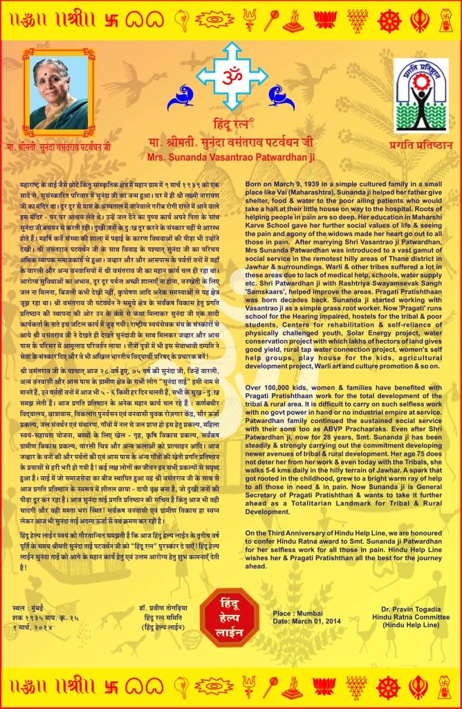 FINAL - Nana Palkar Smruti Samiti Citation