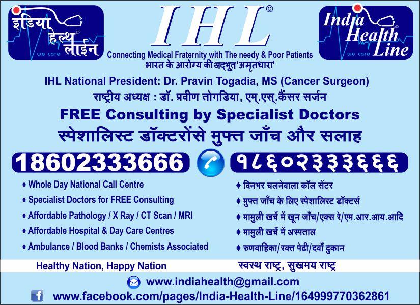 India Health Line Sticker 5.5 X 4 inch - FINAL