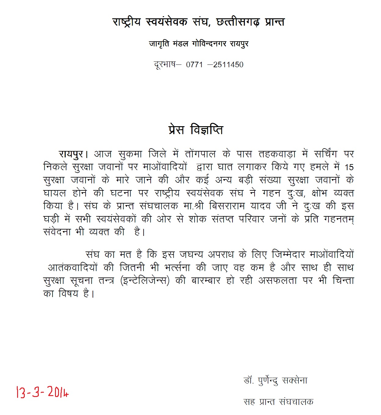 RSS Chattisgarh Press Release March 13, 2014