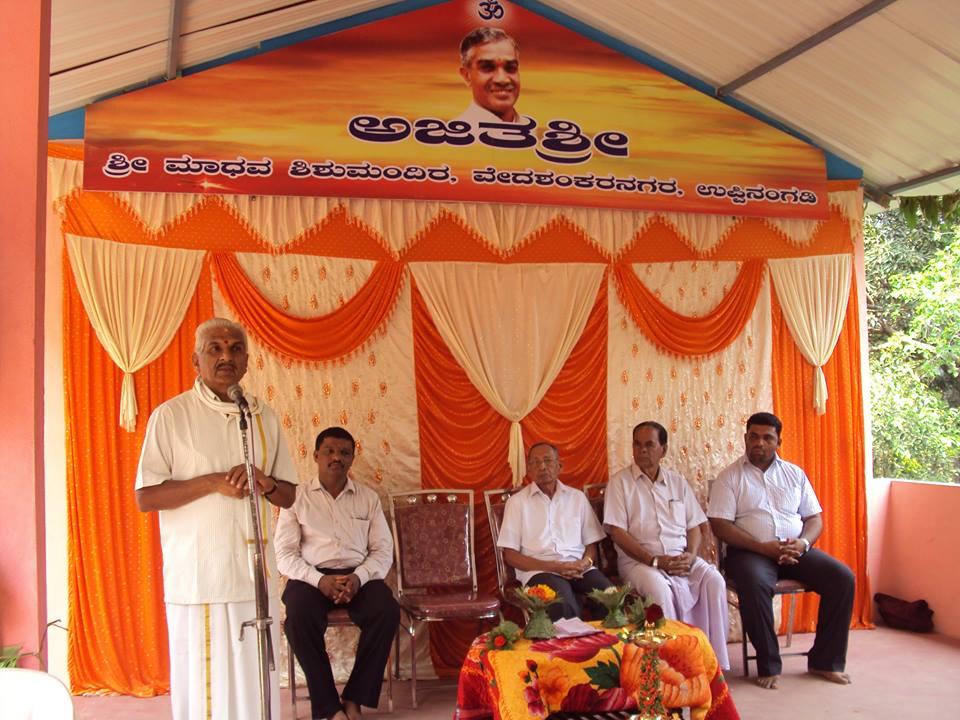 Madhava Shishu Mandira