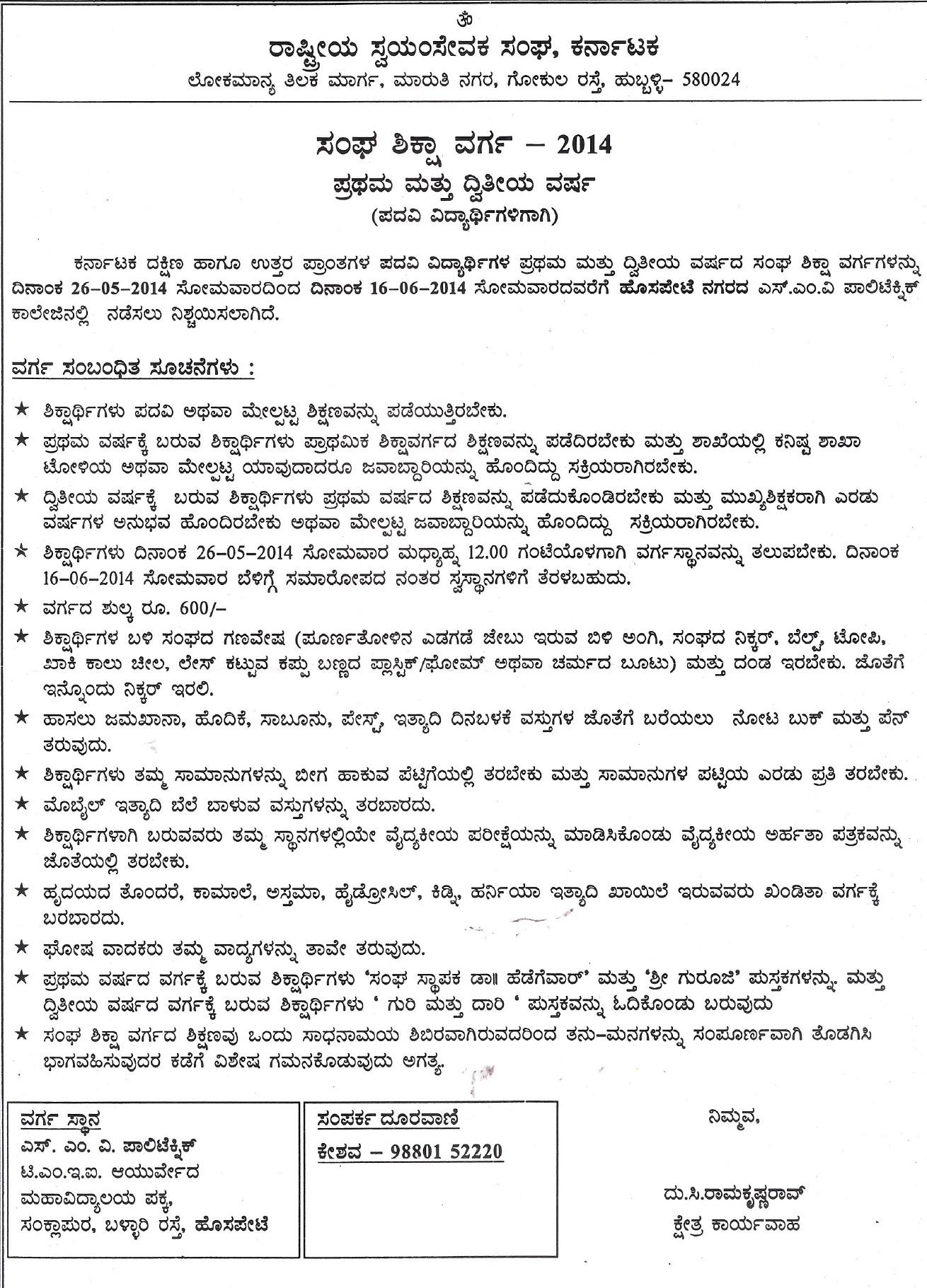 College Vidyarthi OTC - 2014