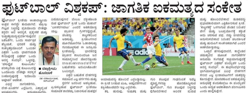 Dattatreya Hosabale's  article in Vijayavani June-14-2014