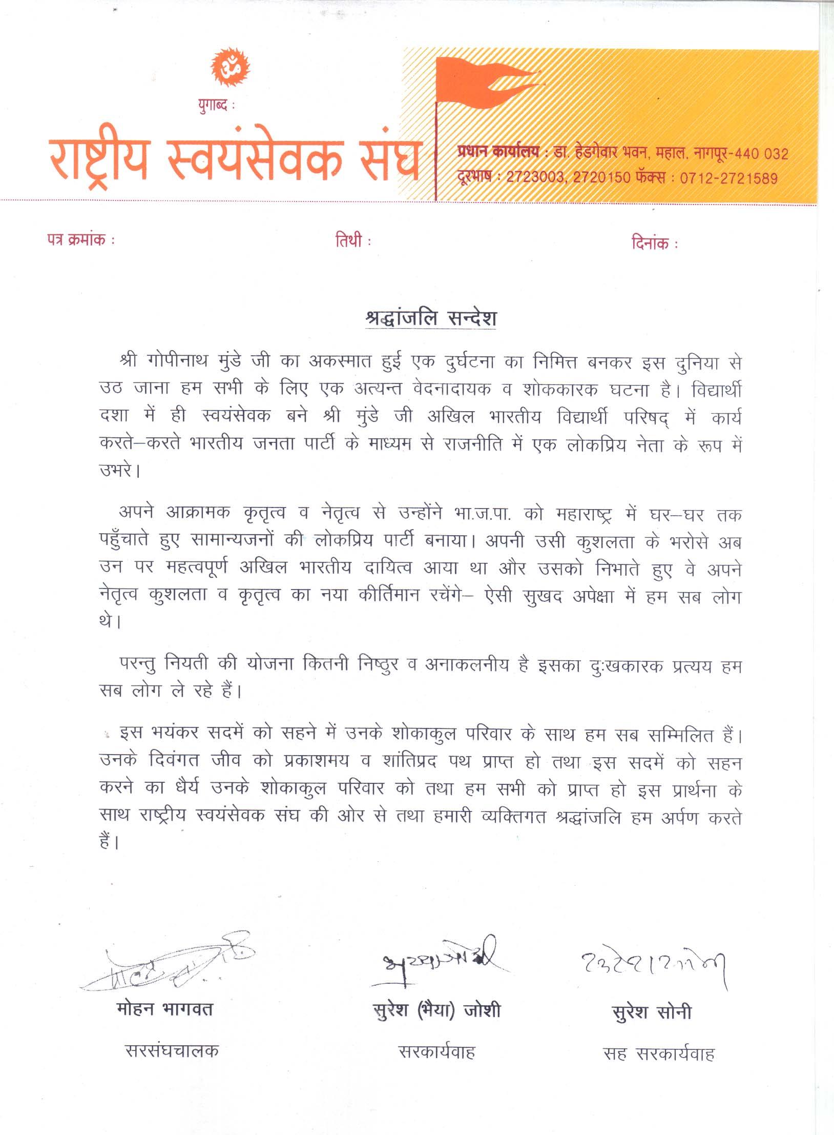 Shraddhanjali Sandesh by RSS Sarasanghachalak Mohan Bhagwat