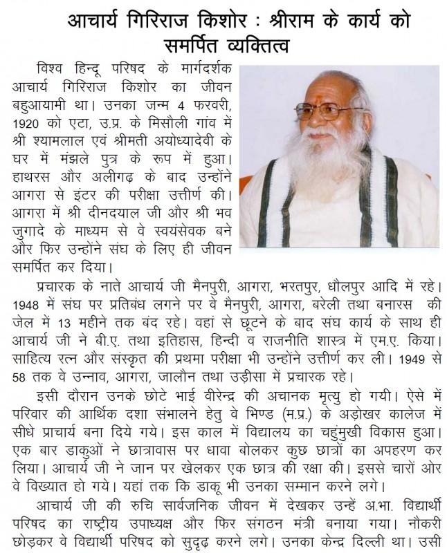 Acharya Giriraj Kishore 1