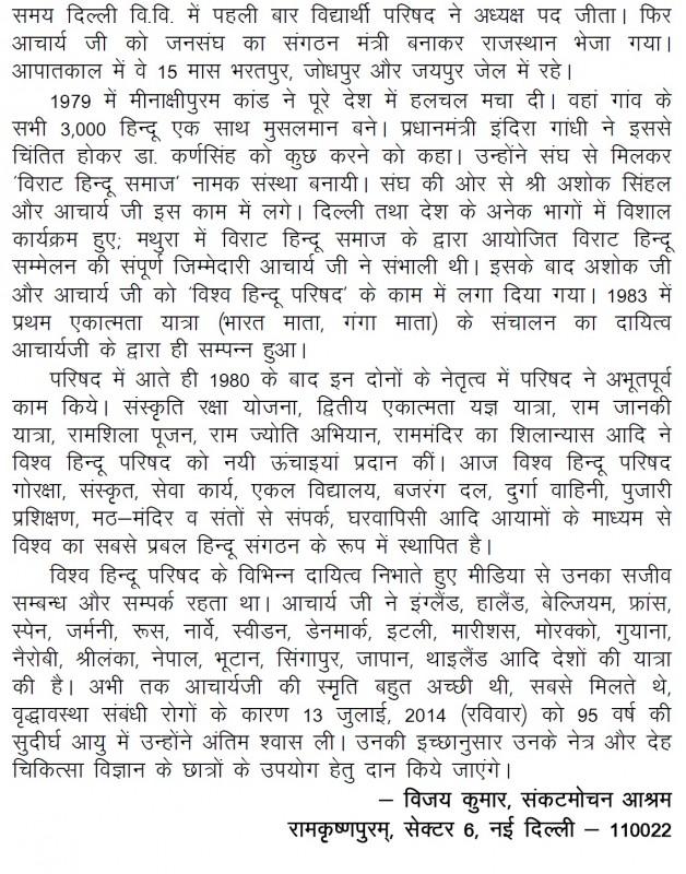 Acharya Giriraj Kishore 2