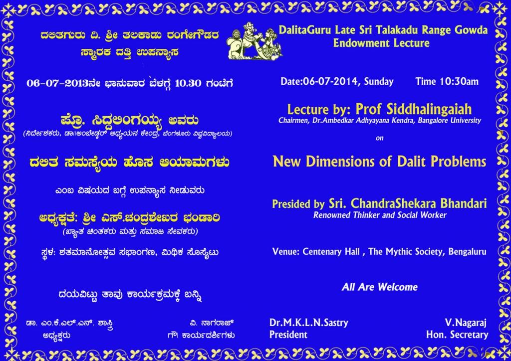 Prof Siddalingaiah Lecture Invitation