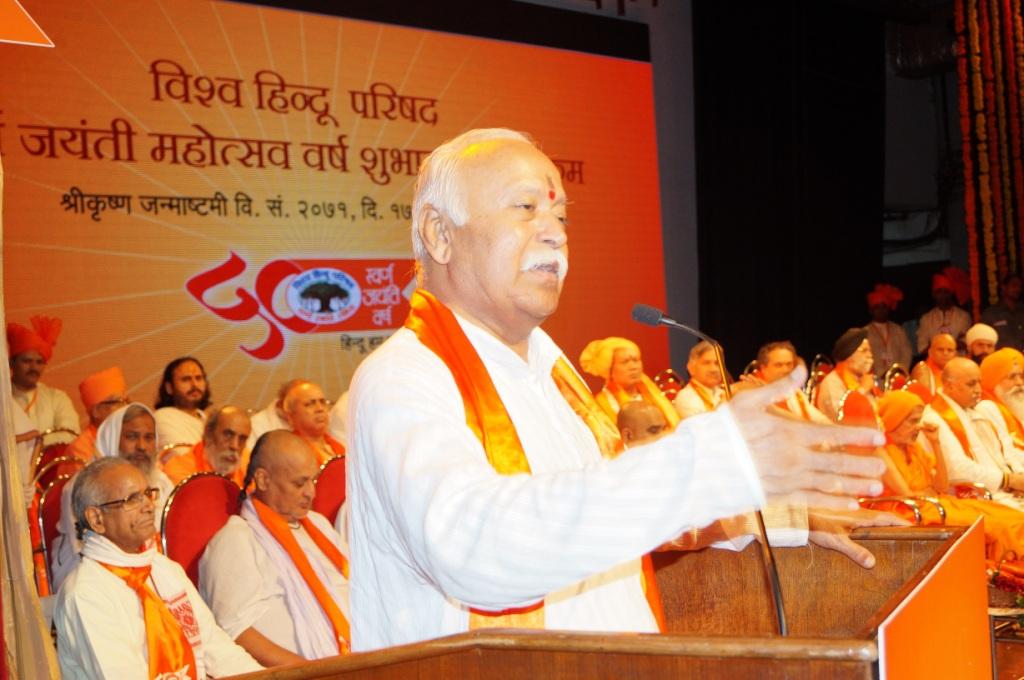 Photos: Inauguration of VHP's Golden Jubilee Celebration at Mumbai #50YearsOfVHP