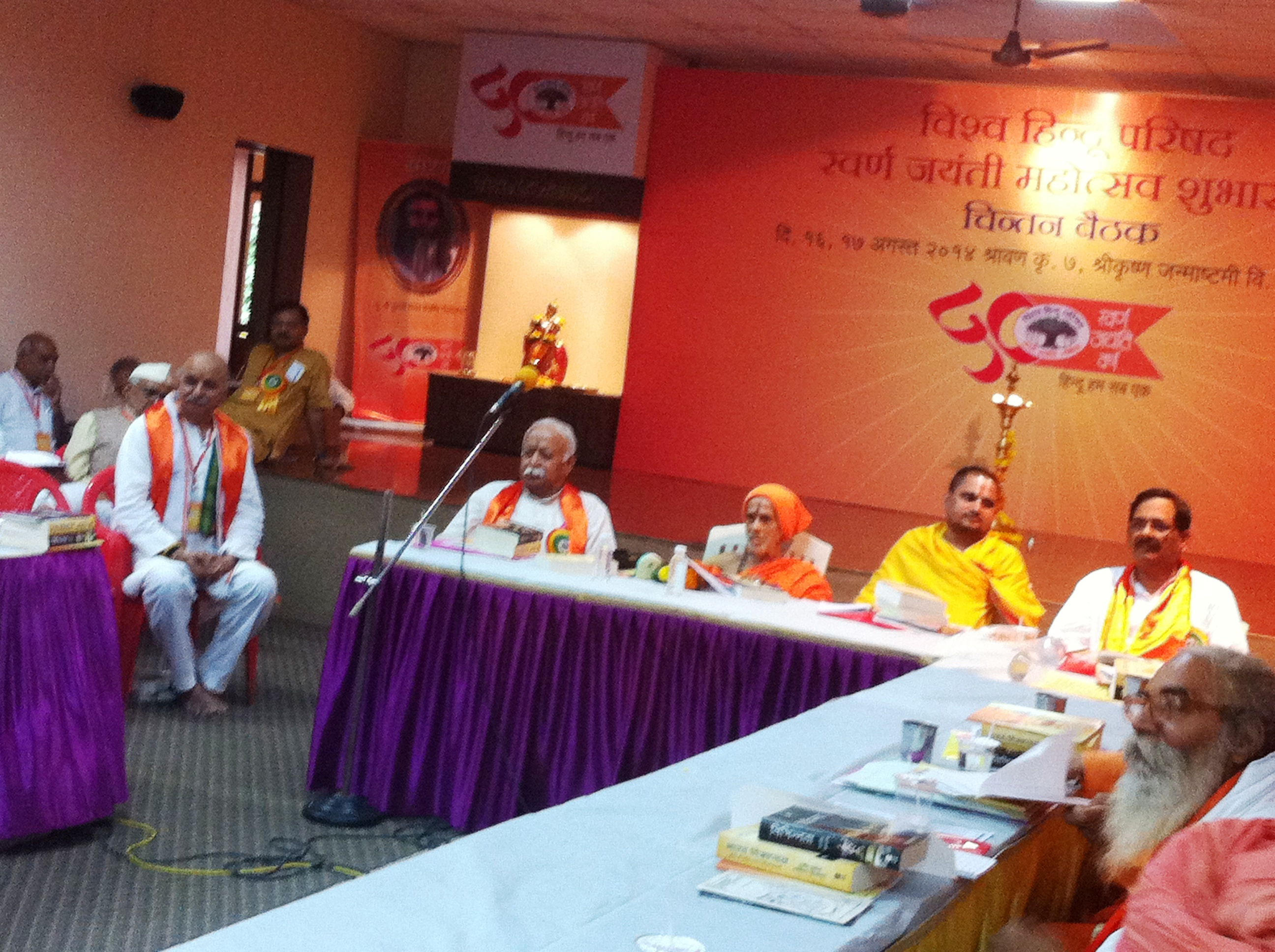 VHP meeting at Sandipani Ahsram, Mumabi August 17-2014