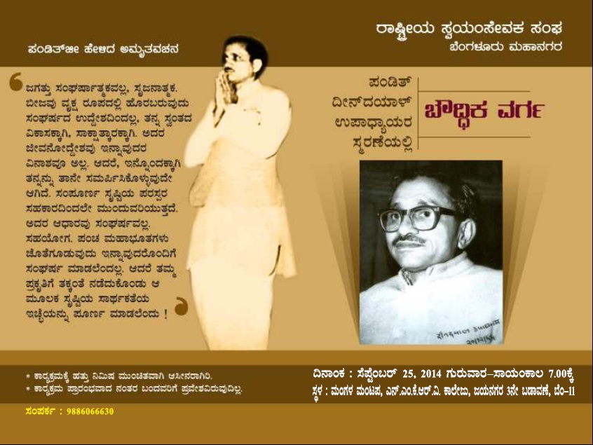 RSS Bangalore: Anil Dave to deliver Deendayal Updhyaya Memorial Lecture on Sept 25