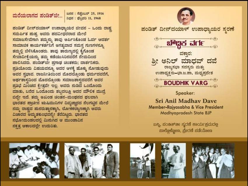 Deendayal Samsmarane -2014-page-2