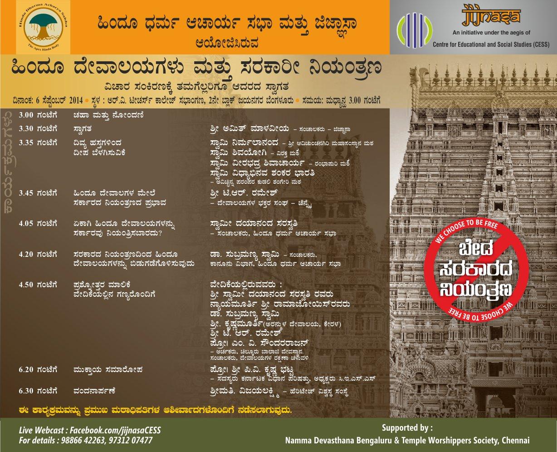 Hindu Temples & Govt Control-Kan