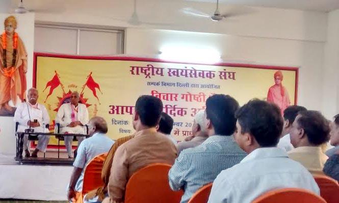 Pradhyapak Sangoshthi-Yuva Sankalp Shivir