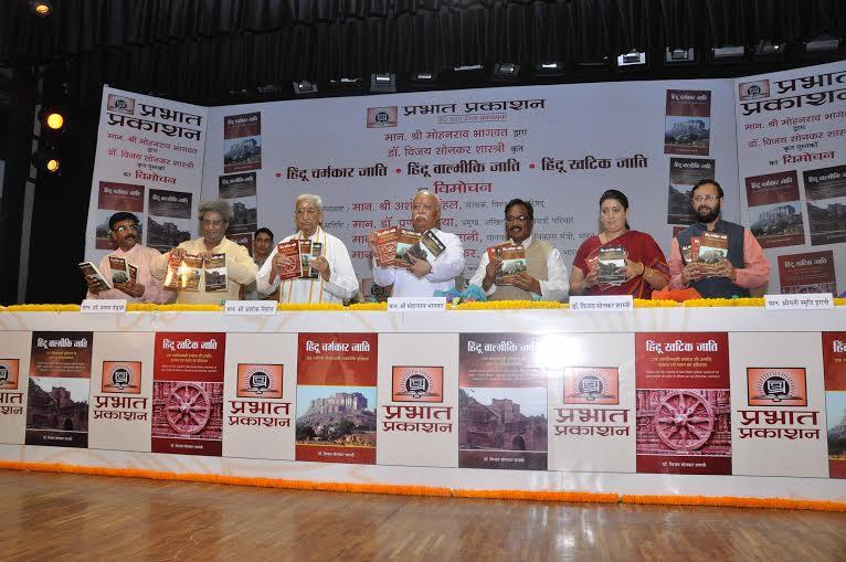 RSS Sarasanghachalak Mohan Bhagwat, VHP Veteran Ashok Singhal, Author Vijay Sonkar Shastri, HRD Minister Smriti Irani at Book Release ceremony