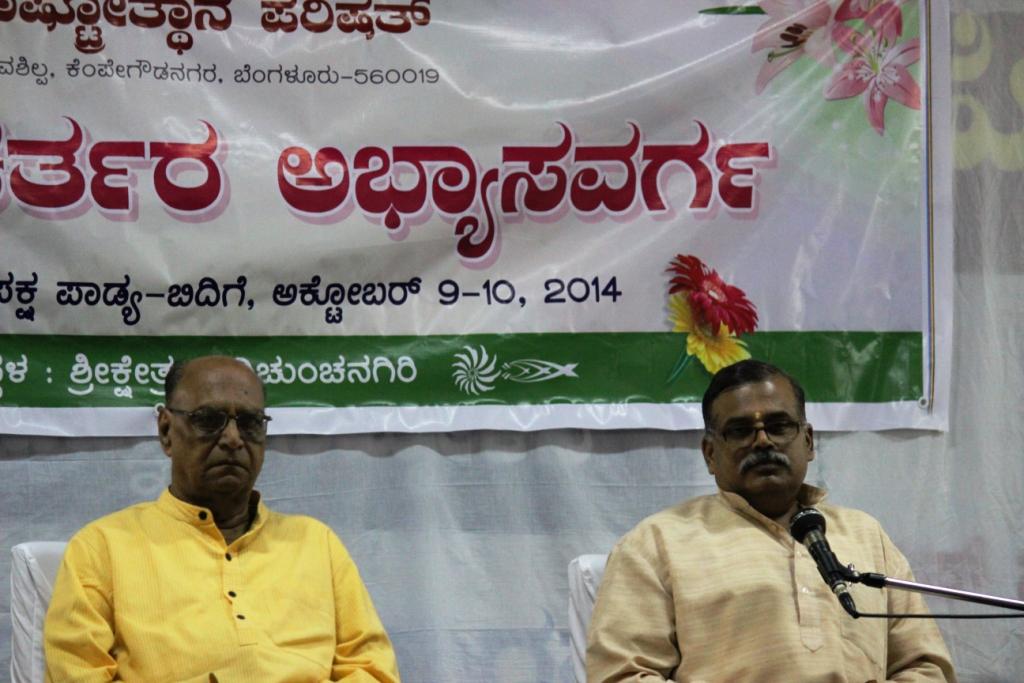 Dr SR Ramaswamy, President of Rashtrotthana Parishat along with Mangesh Bhende, RSS Akhil Bharatiya Sah Vyavastha Pramukh